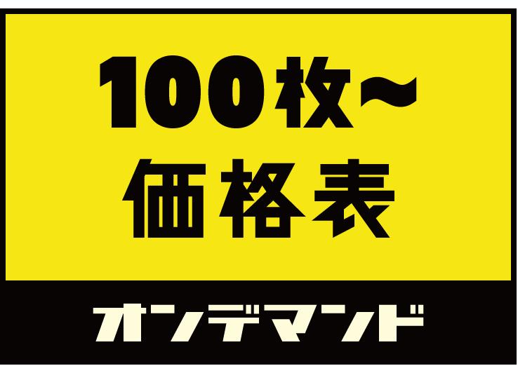 100枚~価格表(オンデマンド印刷)