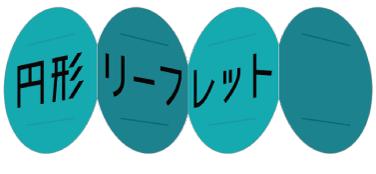 円形リーフレット