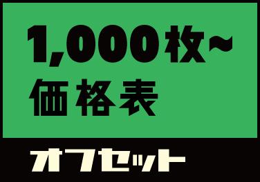 1,000枚~価格表(オフセット印刷)