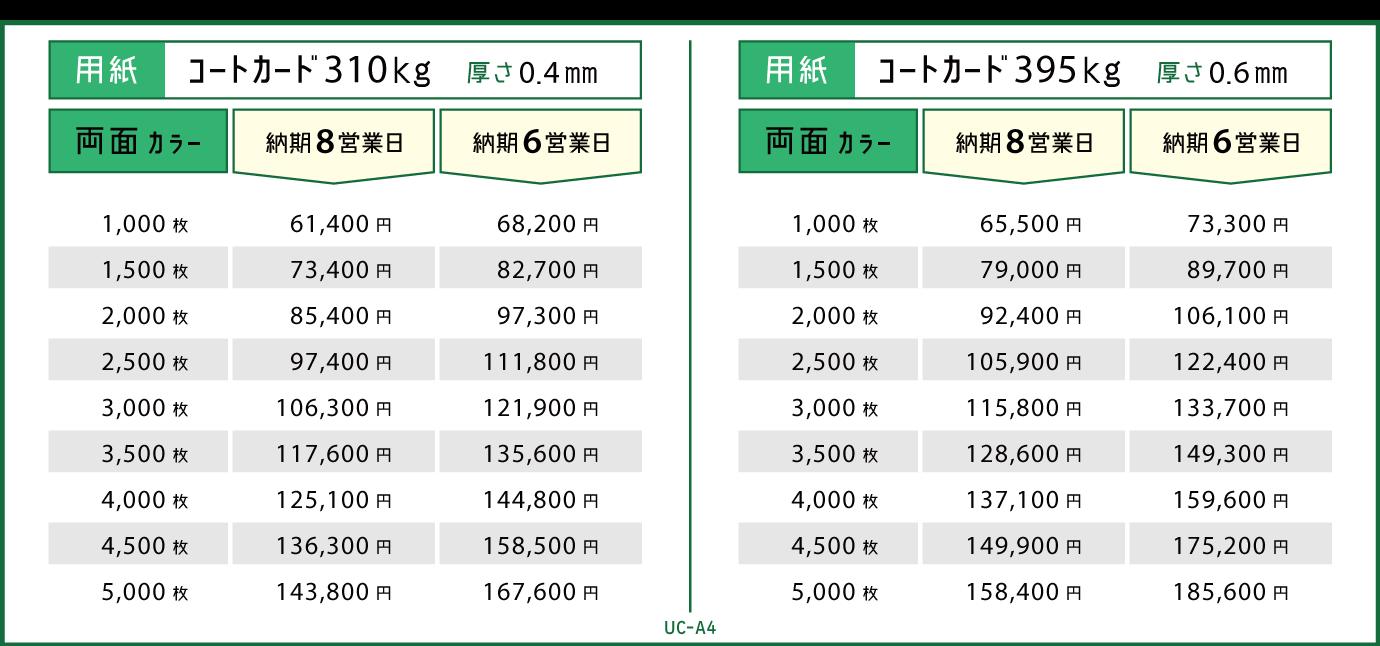 price_uchiwa_A4