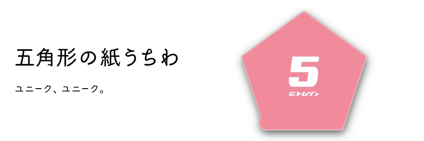 五角形の紙うちわ