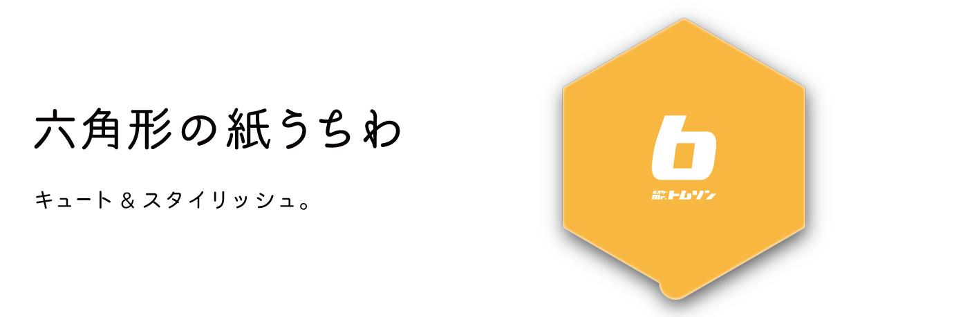 六角形の紙うちわ
