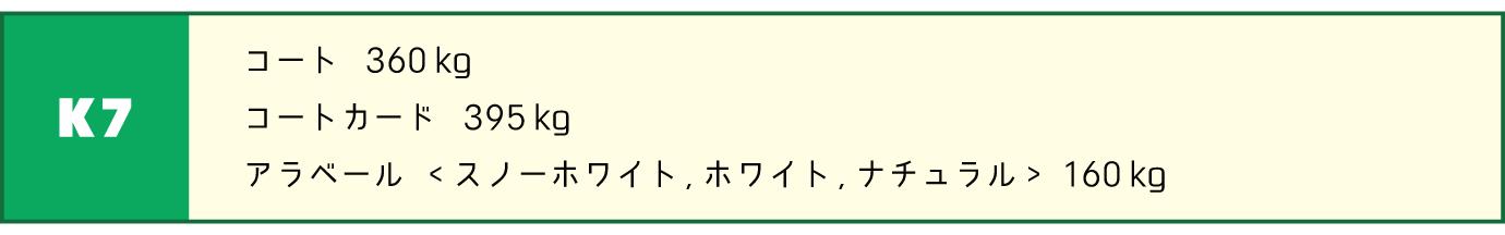 offset_kami_K7