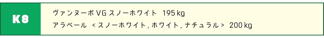 offset_kami_K8